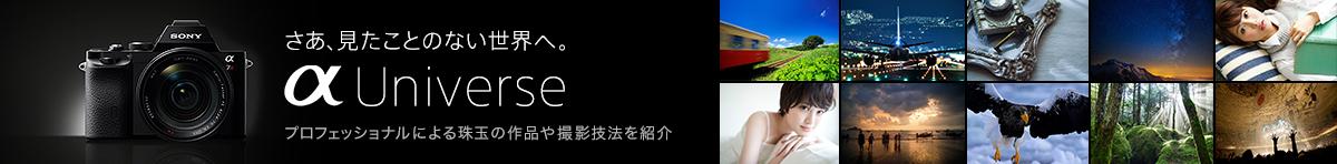 さあ、見たことのない世界へ。αUniverse プロフェッショナルによる珠玉の作品や撮影技法を紹介
